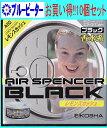 【10個セット】栄光社 エアースペンサー(カートリッジ)レモンスカッシュ(A52)10個 【500】
