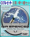 【10個セット】栄光社 エアースペンサー(カートリッジ)スパークリングスカッシュ(A57)10個 【500】