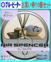 【10個セット】栄光社 エアースペンサー(カートリッジ)スゥーホワイト(A65)10個 【500】