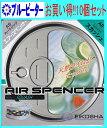 【10個セット】栄光社 エアースペンサー(カートリッジ)スカッシュ(A9)10個 【500