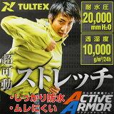 【レインウエア(雨具)】TULEX 超可動ストレッチLX67165【232】