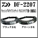 【釣り】【DAIWA】DF-2207 ウォッシャブルライフジャケット(ウエストタイプ手動・自動膨脹式)【110】