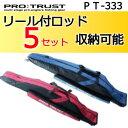 【釣り ロッドケース】PRO TRUST 多機能ロッドケース...
