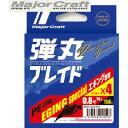 【釣り】【Major Craft】弾丸ブレイド エギング専用...