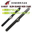【釣り】タカ産業 G-0037 SLIM GUARD ROD...