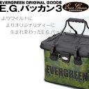 【釣り バッカン】EVERGREEN E.G.バッカン3 ※L 【510】