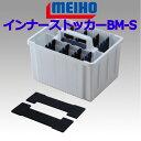 【釣り】MEIHO インナーストッカー BM-S【110】