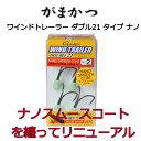 【釣り】がまかつ ワインドトレーラー ダブル21 タイプ ナノ 68512【110】