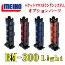 【釣り】【MEIHO】ロッドスタンド BM-300Light【110】