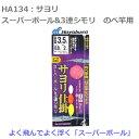 【釣り】ハヤブサ サヨリ スーパーボール&3連シモリ のべ竿用 HA134【110】