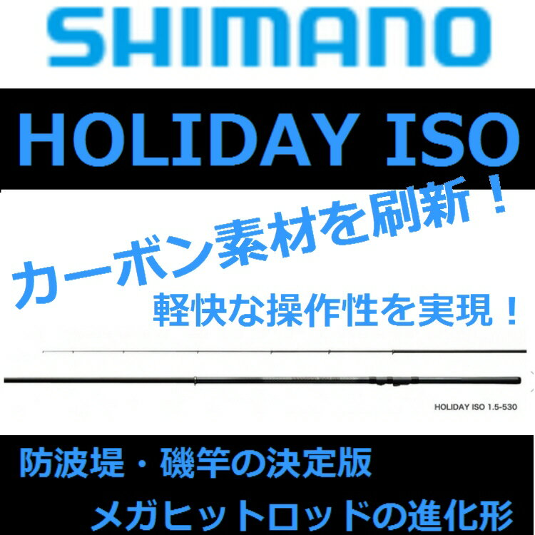 【釣り】SHIMANO HOLIDAY ISO ホリデーイソ 4号-530PTS【110】 【送料無料※沖縄離島除く】【待望のフルモデルチェンジ】【カーボン素材を刷新することで軽快な操作性を実現】【遠投用】