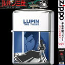 【Zippoライター】ルパン三世 誕生50周年記念 PART4【146】