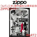 【ZIPPOライター】ルパン三世 誕生50周年記念 2stシリーズver.【546】