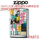 【ZIPPOライター】ルパン三世 誕生50周年記念 3stシリーズver.【546】