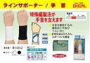 【サポーター】D&Mラインサポーター/手首特殊編成法が手首を支えます!1012【350】