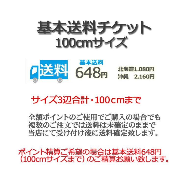 【基本送料チケット】 送料648円 SO540S【ラッキーシール対応】