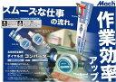 高圧常圧変換用ダイヤル式コンバーターマッハ CVD-28【460】