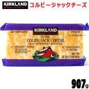 【クール便】KIRKLAND★とろ~りとろける♪コルビージャックチーズ★大容量 907g★カークランド とろけるチーズ COLBY JACK CHEEZE ピザチーズ ミックスチーズ