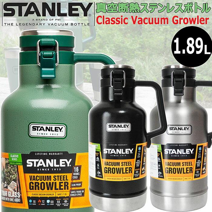 スタンレー 真空断熱ボトル グロウラー 1.89L