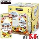 ★KIRKLAND★砂糖不使用 アーモンドミルク バニラ 946ml×6本セット★大容量 カークランド ALMO