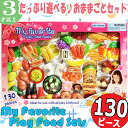 【Bセット】超豪華!!130点★おままごとセット My Favorite Play Food Set