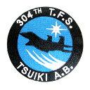 自衛隊グッズ ワッペン 航空自衛隊 築城基地 第8航空団 第304飛行隊