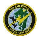 自衛隊グッズ ワッペン 航空自衛隊 築城基地 8Th AIR WING TSUIKI AIR BASE パッチ 片面ベルクロ付き