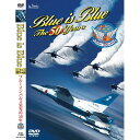 自衛隊グッズ ブルーインパルス Blue is Blue The 50 Years DVD