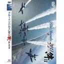 自衛隊グッズ ブルーインパルス 2013 絆II Return To Base DVD