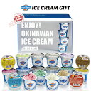 ブルーシール アイス 詰め合わせ ギフト 18個入り 送料無料 沖縄 お取り寄せ お土産 内祝い