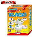 送料無料 クラック! アミーゴ社 KLACK! AMIGO スピードゲーム おもちゃ AM20686 日本語説明書付き