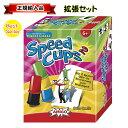 アミーゴ スピードカップス 拡張セット AMIGO カードゲーム スピードゲーム AM20783 知育玩具 脳トレ