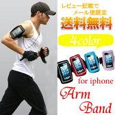 送料無料iphone6 アームバンド アームポーチ、アームケース、iphoneケース スマホケース アームバンド iphone6 アームバンド ランニングケース