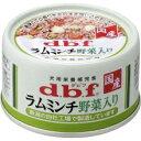 【デビフペット】ラムミンチ 野菜入り 65g