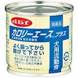 【デビフペット】カロリーエースプラス(犬用流動食) 85g