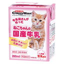 【ドギーマンハヤシ】ねこちゃんの国産牛乳 200mlx24個(ケース販売)