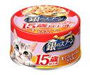 【ユニチャーム】銀のスプーン缶 15歳以上用 まぐろ・かつおにささみ入り 70gx48個(ケース販売)