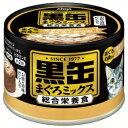 【アイシア】黒缶まぐろミックス ささみ入りまぐろとかつお 160g