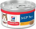【日本ヒルズ】サイエンスダイエット シニア チキン 高齢猫用 82g