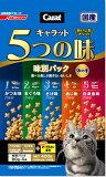 【日清ペット】キャラット 5つの味 海の幸 1.2kg