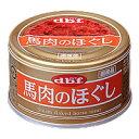 激安特売中【デビフペット】馬肉のほぐし 90g