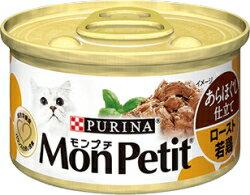 【ネスレピュリナ】モンプチ缶 あらほぐし仕立て ロースト若鶏 85g