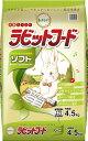 激安特売中【イースター】動物村ラビットフード ソフト 4.5kg