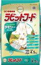 激安特売中【イースター】動物村ラビットフード チモシー 4.5kg