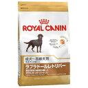 【ロイヤルカナン】ラブラドールレトリバー ステアライズド 成犬・高齢犬用 3kg