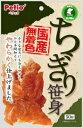 【ヤマヒサ】ちぎり笹身 50g