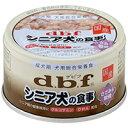 【デビフペット】シニア犬の食事 ささみ&軟骨 85g