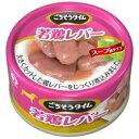 激安特売中【ペットライン】ごちそうタイム 若鶏レバー 80g