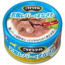 激安特売中【ペットライン】ごちそうタイム 若鶏レバー&すなぎも 80gx48個(ケース販売)