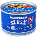 【デビフペット】ひな鶏レバーの水煮 150g